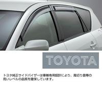 Ветровики дверные 08611-21110 Япония оригинал для TOYOTA CALDINA 24# (02-)