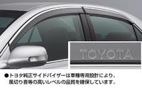 Ветровики дверные 08611-22239 оригинал, Япония TOYOTA MARK2 GX11# (00-)