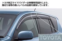Ветровики дверные (4шт) оригинальные Япония TOYOTA VANGUARD