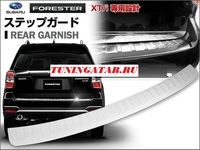 Накладка на задний бампер для Subaru Forester SJ 2013-2015г.