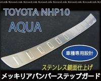 Накладка на задний бампер Toyota Aqua