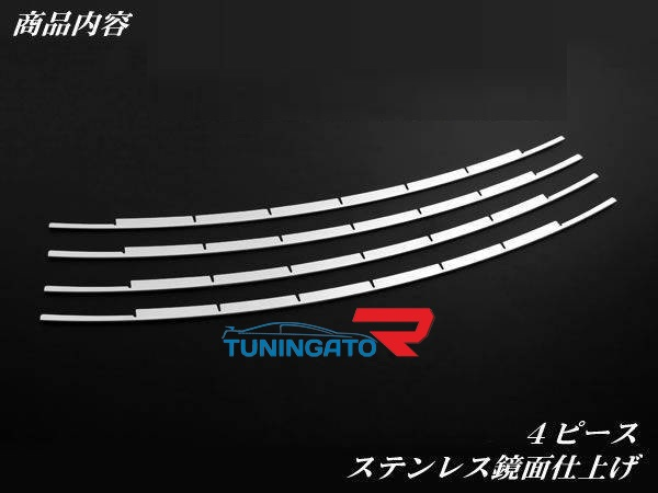 Хром накладки на решетку в передний бампер Toyota Aqua
