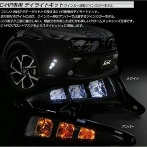 Штатные ходовые огни N3 для Toyota C-HR