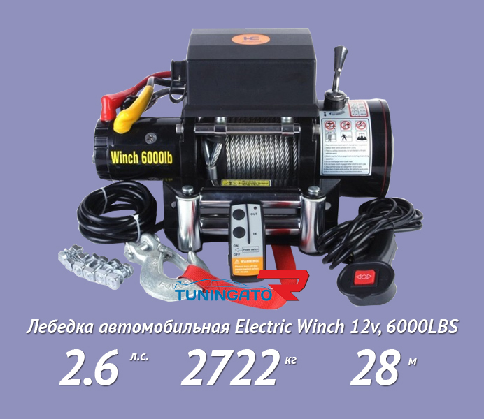 Лебедка электрическая 12V Electric Winch 6000lbs / 2722 кг (3 контакта) черная 2795