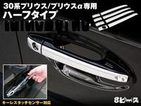 Накладки на ручки дверей Toyota Axio 160 13-18г.