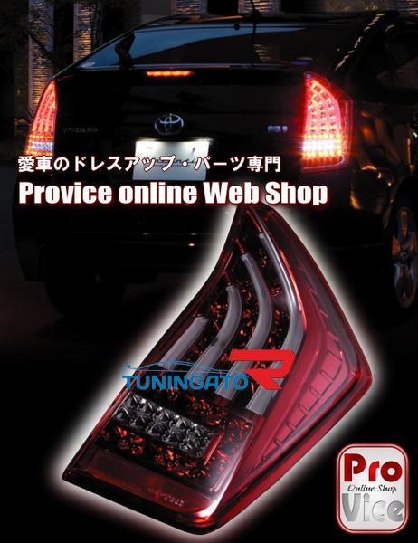 Диодные стоп-сигналы Valenti для Toyota Prius 2009-