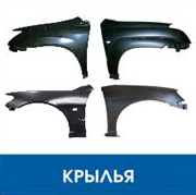 Крыло для LEXUS GX470 02-07