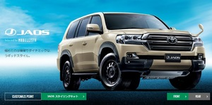 """Аеродинамический обвес """"JAOS"""" для Toyota Land Cruiser 2015+"""