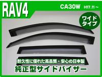 Ветровики дверные BAP-RV4-WG TOYOTA RAV4 (94-02)