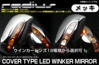 Хромированные накладки на зеркала с повторителями поворотов для Toyota Chaser (93-96)
