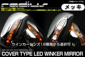 Хромированные накладки с повторителем поворота на зеркала заднего вида, новые, Тайвань, для Mark 2 (01-05) GX110