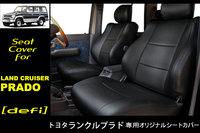 Чехлы на сиденья эко кожа для LC Prado 89-96г.