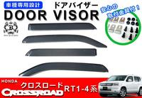 Ветровеки оригинал Япония для Honda Crossroad