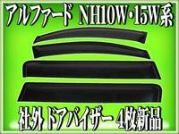 Ветровики дверные черные (12см.) на липкой ленте для TOYOTA ALPHARD (02)