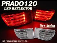 Диодные фонари в задний бампер для Lexus GX470