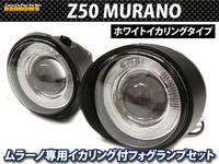 Противотуманные фары NS373 NISSAN MURANO (2008-)