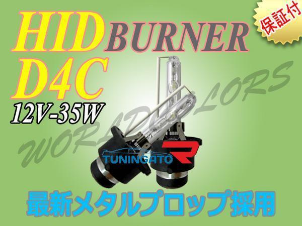 Лампы ксеноновые штатные № D4C 12V-35W на Toyota Bb \ Xb 2006-