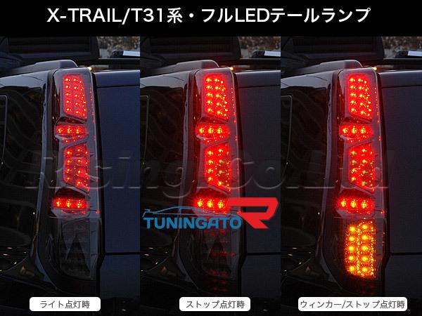 Стоп-сигналы светодиодные (красные) NISSAN X-TRAIL (2007/8-2010/6)