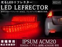 Фонари в задний бампер диодные для Toyota Ipsum ACM21-