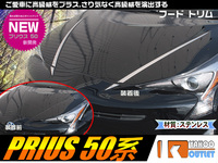 Молдинги на капот для Toyota Prius 50