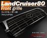 Решётка радиатора для LAND CRUISER (90-97)