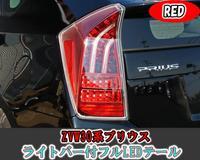 Диодные стоп-сигналы Red для Toyota Prius 2009-