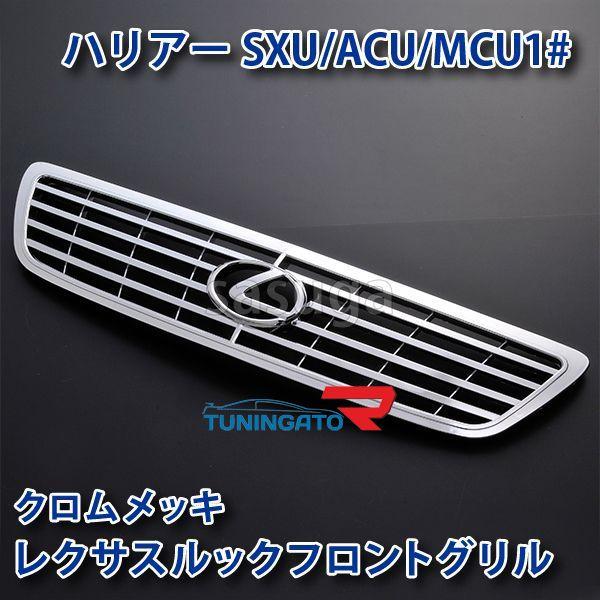 Решётка радиатора хромированная (горизонтальные полоски) c лэйбой лексус TOYOTA HARRIER (98-02) \ Lexus RX300