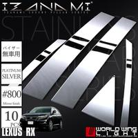 Хром накладки на дверные стойки для Lexus RX