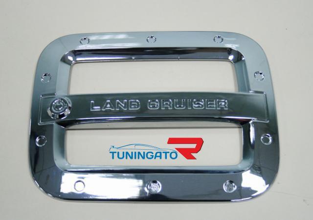 Хром накладка на топливный бак TC-T54 LAND CRUISER 200 (07-)