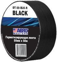 Лента герметизирующая хозяйственная чёрная (75 мм х 50 м)