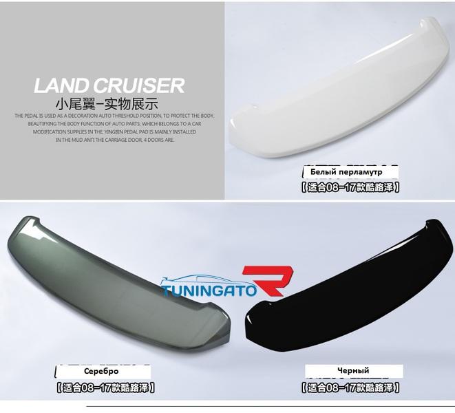 Спойлер задний в цвет для TOYOTA LAND CRUISER 200 (07-)