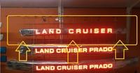 Планка на 5ю дверь с LED надписью для Land Cruiser 2015+