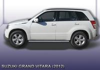 Пороги d57 труба Suzuki Grand Vitara (2012)