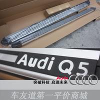 Подножки боковые для Audi Q5