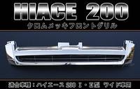 Хром решетка радиатора для Toyota Hice 200