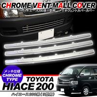 Хром накладки на решетку в бампер для Toyota Hice 200