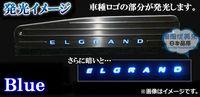 Накладки на пороги с подсветкой для Nissan Elgrand 03-10г.