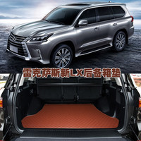 Коврики в багажник экокожа 3D для Lexus LX570 2016