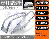 Хром накладки на зеркала для Toyota Alphard\Wellfire 08-15