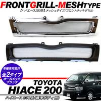 Тюнинг решетка радиатора для Toyota Hice 2010-14г