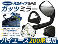 Зеркало на крыло (ражок) для Toyota Hice 200