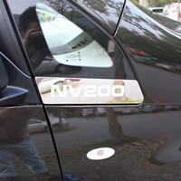 Хром накладки под зеркала для Nissan NV200