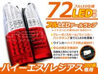 Стоп-сигналы (светодиодные) красные для Toyota Hice 05-14г.