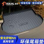 Коврик в багажник для Lexus NX