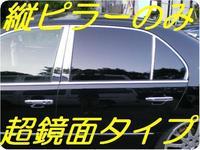 Хромированные накладки на дверные стойки 6шт. для TOYOTA BELTA / YARIS / VIOS (2006-)