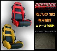Спортивные сиденья RECARO SR3
