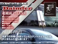 Хромированные накладки на дверные стойки для Toyota Ipsum 96-00г.
