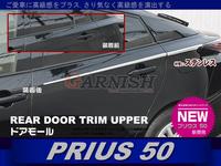 Молдинги боковые для Toyota Prius 50
