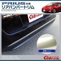 Накладка на нижний пластик заднего бампер Toyota Prius 50