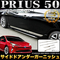 Хром молдинги дверей для Toyota Prius 50